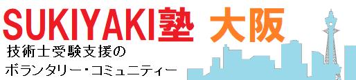 SUKIYAKI塾大阪